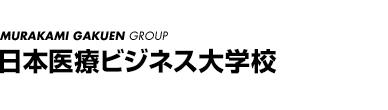 日本医療ビジネス大学校
